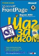 FrontPage 2002 Шаг за шагом.Рус.версия