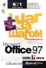 Office 97 Шаг за шагом