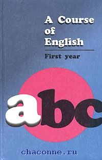 ABC. Английский язык 1-й курс в 3х частях