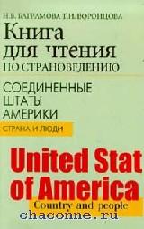 Книга для чтения по страноведению США