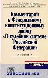 Комментарий к ФЗ о судебной системе РФ
