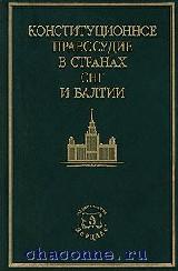 Конституционное правосудие в странах СНГ и Балтии