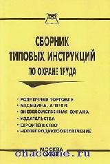 Сборник типовых инструкций по охране труда. Торговля, медицина, аптеки