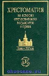Хрестоматия по истории отечественного государства и права  Х век - 1917 год