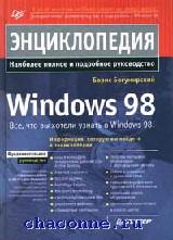 Энциклопедия Windows 98. Русская версия