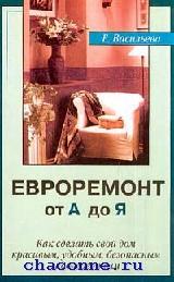 Евроремонт от А до Я