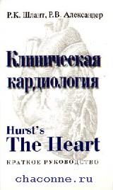 Клиническая кардиология. Краткое руководство