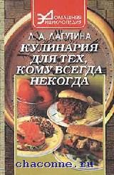 Кулинария для тех, кому всегда некогда