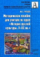 Методическое пособие для учителя по курсу истории культуры