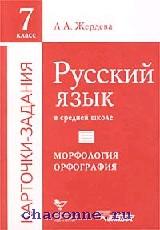 Русский язык в средней школе. Дидактические материалы 7 кл. Морфология