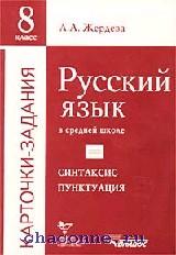 Русский язык в средней школе. Дидактические материалы 8 кл. Синтаксис
