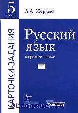 Русский язык в средней школе. Карточки-задания 5 кл