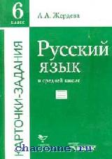 Русский язык в средней школе. Карточки-задания 6 кл