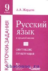 Русский язык в средней школе.Дидактические материалы 9 кл.Синтаксис и пунк