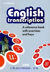 Английская транскрипция. Учебное пособие с упражнениями и ключами
