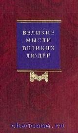 Великие мысли великих людей в 3х томах