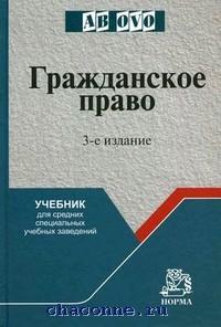 Гражданское право. Учебник для ССУЗов