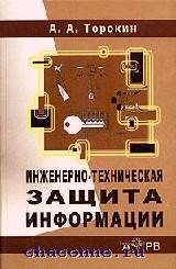 Инженерно-техническая защита информации. Учебное пособие