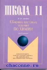 Сборник тестовых заданий по химии 11 кл