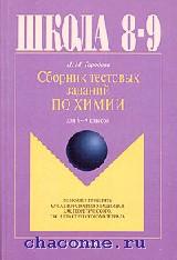 Сборник тестовых заданий по химии  8-9 кл