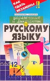 Упражнения и диктанты по русскому языку