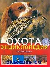 Охота. Энциклопедия