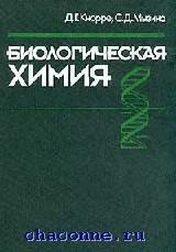 Биологическая химия. Учеб. для хим, биол. и мед. вуз
