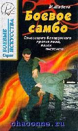 Боевое самбо. Самозащита безоружного