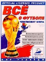 Все о футболе. Чемпионат мира 98