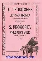 Детская музыка для фортепиано. 12 легких пьес
