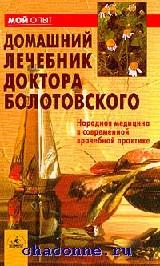 Домашний лечебник Болотовского