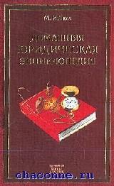Домашняя юридическая энциклопедия