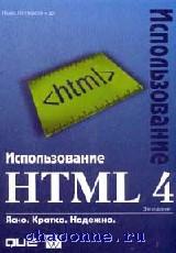 Использование HTML 4. Ясно.Кратко.Надежно