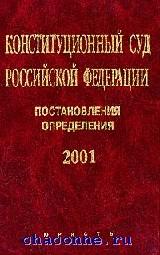 Конституционный суд РФ. Постановления, определения 2001 года