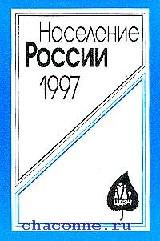 Население России 97 г (демографич.доклад)