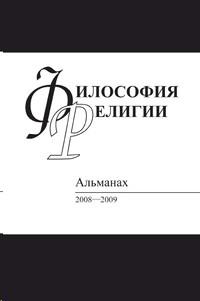 Философия религии. Альманах 2008-2009