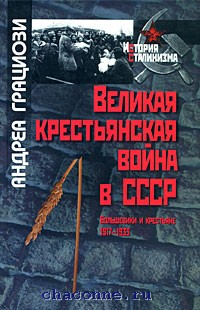 Великая крестьянская война в СССР. Большевики и крестьяне 1917-1933 гг