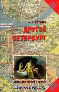 Другой Петербург. Книга для чтения в кресле