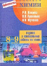 Задания и контр.работы по химии 8-9 кл. Книга для учитей