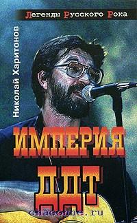 Империя ДДТ.Легенды русского рока