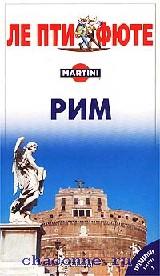 Путеводитель Рим