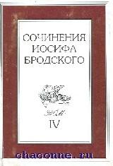 Бродский. Собрание сочинений том 4й