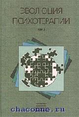 Эволюция психотерапии в 4х томах