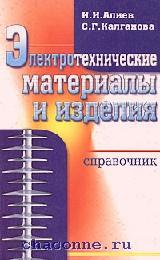 Электротехнические материалы и изделия
