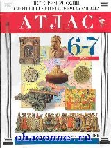 Атлас 6-7 кл. История России с древнейших времен до 17 века