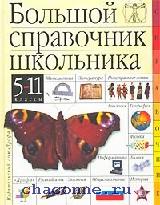 Большой справочник школьника 5-11 кл
