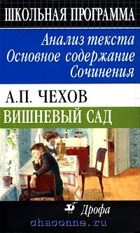 Чехов. Вишневый сад. Анализ текста. Основное содержание
