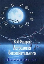 Астрология бессознательного