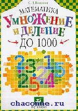 Математика. Умножение и деление до 1000