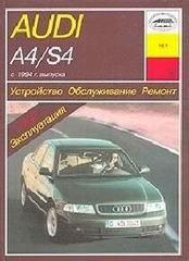 Руководство Audi A4/S4 с 94 г.